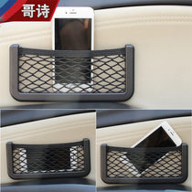 Multi-functional car phone compartment net bag car storage car supplies car bag storage compartment debris box