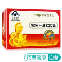 King Shi cod liver oil soft capsule 0 5g * 60 tablets infant children growth and enhance immunity