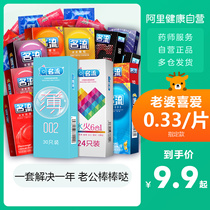 Celebrity condoms ultra-thin condom thread large particles fun male female 0 01 flagship store official tt lasting