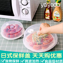 Microwave special heating appliances bowl lid refrigerator round plastic transparent splash oil fresh cover bowl lid cover