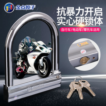 Gold point atomic motorcycle big lock bicycle lock single unlock bicycle lock u-type anti-theft lock electric car lock