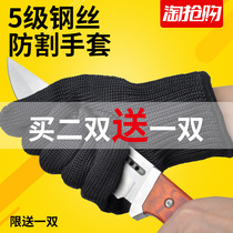 Qi Mai plus thick 5-wire anti-cutting gloves stainless steel anti-cutting wear protection anti-knife cutting gloves