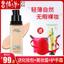Maybelline FITME Foundation Liquid Lightweight moisturizing matte light oil control Clear concealer lasting official website flagship store genuine
