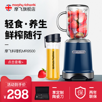 Murphy portable juicer multi-function small electric fruit juice cup home cooking juice mixer