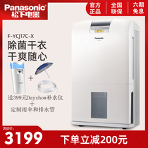 Panasonic dehumidifier F-YCJ17C-X smart wetting home silent bedroom industrial basement dry moisture