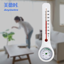 Virtues temperature and humidity meter pharmacy temperature high-precision indoor thermometer home precision wall-mounted hanging on the wall