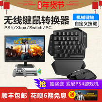 PS4 Key Mouse Converter X-box one x keyboard mouse Ps4pro game handle Slim accessories Xbox One S Battlefield 5 wilderness Big Dart 2 Jedi Survival Auxiliary Peripherals