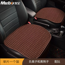 Mubao Huang Jingzi negative ion car cushions without back-to-back four seasons general single piece one- one-pack.