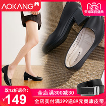 Aokang small shoes women autumn and winter 2019 new work black comfortable soft bottom hotel occupation stewardess work shoes