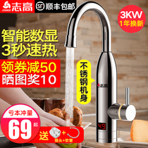 Zhigao electric faucet quick heating instant heating kitchen treasure fast over tap water thermoelectric water heater home