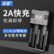 Times the amount of 3 7 4 2V lithium battery charger small fan battery charger glare flashlight dual slot smart fast charge