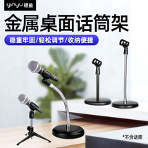 Whitebait desktop desktop conference microphone stand singing live speakers wired wireless microphone stand