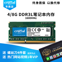 CRUCIAL intel magnesium light 8G DDR3L 1600 notebook memory compatible with 4G Dell