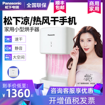 Panasonic dry mobile phone FJ-T09B3C bathroom drying mobile phone automatic induction hand dryer hand dryer blowing mobile phone