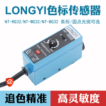 Original LONGYI color standard sensor photoelectric eye NT-RG32 correction photoelectric switch bag machine high precision