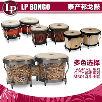 LP bongo drums Bongo ASPIRE LPA601 LP601NY bullfighter small hit percussion