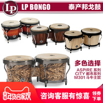 LP Latin Percussion Bongo Highline LPA601 LP601 bullfighter bongo drums