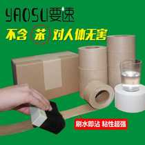 The new wet water clamped dorskin paper 60mm x 100m environmentally friendly biodegradable sealing box tape factory direct sales customization.