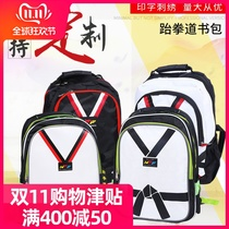 Taekwondo backpack backpack customized childrens road bag taekwondo clothing protective gear gift special package taekwondo backpack