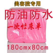 70 pieces beauty salon disposable bed sheets waterproof and oil massage bed massage medical push oil mattress pink