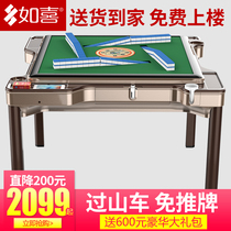 Such as Joy coaster mahjong machine automatic mute coaster table dual-use electric mahjong table oblique on the card