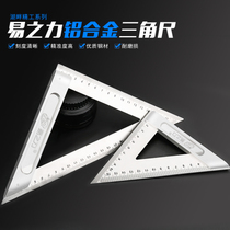 Easy Force Tripod Stainless steel Multifunctional triangle Board high precision woodworking rectangular ruler 45° angle ruler aluminum alloy