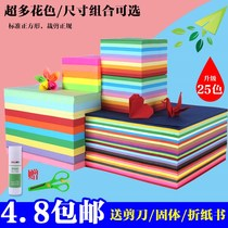 Origami paper square color paper Childrens multi-function stack of paper handmade paper cranes origami A4 thick color Carlin