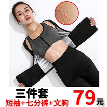 Sweat suits womens suits shirt short-sleeved gym sports dance slimming fat burning sweat clothes thin belly summer