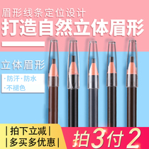 Tattoo eyebrow pencil men and women genuine pull line eyebrow pencil waterproof sweat does not decolorize natural durable beginner positioning pen
