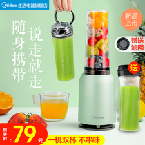 Midea juicer Cup household portable automatic multi-function Cup dual-use double-layer leak-proof mini juicer
