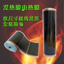 Electric heating home a full set of equipment carbon fiber heating wire electric film heating cable self-contained electric heating plate