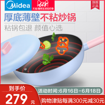Midea non-stick cooking pot home cooker gas special multi-function pan frying pan non-stick pot
