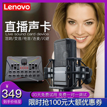 Lenovo uc02 sound card singing mobile phone dedicated broadcast equipment full network Red Anchor microphone set fast hand microphone Universal K song artifact artifact desktop computer universal Lolita royal sister tone