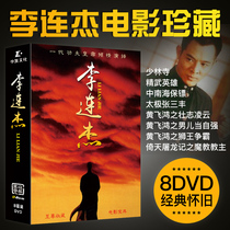 Jet Li movie collection 8dvd Tai Chi Zhang Sanfeng Huang feihong Zhongnanhai bodyguard Yantian Stupa