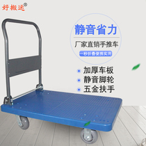 Trolley small push-pull cargo cargo handling flatbed trailer heavy-duty Portable Folding Home four-wheeled lightweight mute express