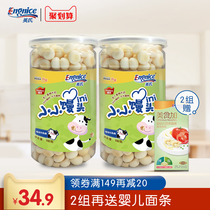 British small steamed bun 2 cans of childrens baby snacks snack cookies that the entrance of the 2 Group to send 6-12 months baby food