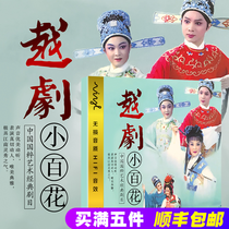 Chinese drama small flowers genuine dvd disc Chinese opera Daquan classic Opera Music car DVD disc