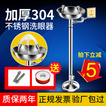 Eye wash factory 304 stainless steel benching emergency vertical eye washer laboratory spray eye washer