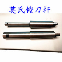 Mohs No. 6th boring machine knife rod diameter 20-70 floating boring cutter rod mo cone handle boring machine knife rod adjustable