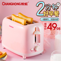 Changhong toaster toaster automatic Home Mini breakfast toast 2 Artifact breakfast heating
