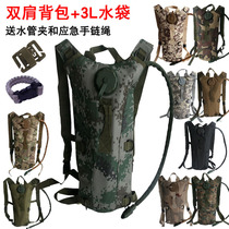 Outdoor camouflage Sports water bag 3L riding shoulder bag bag camping water bag mountaineering water bag backpack portable