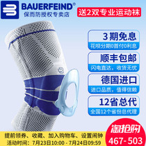 SF bauerfeind protection and anti-knee men and women basketball running sports German professional protective knee