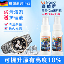 Germany CeNano sanaro jewelry cleaning solution gold diamond diamond watch gold and silver jewelry maintenance cleaner