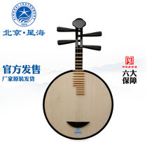 Beijing Xinghai yueqin musical instrument hardwood beginner practice playing Black auspicious Ruyi headdress yueqin 8211R