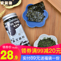 Baby Love baby seaweed black sesame salt baby children bibimbap sauce seasoning sesame powder 40g send baby food