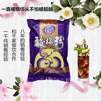 Plum Powder Jia Xin plum powder box of 20 bags of plum soup in Shaanxi specialty Plum Powder 40 kg plum juice
