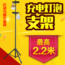 Charging lamp holder night market stall desktop large stand 2 2 m adjustable detachable high display stand