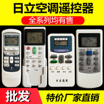 Applicable to Hitachi air conditioning remote control universal universal all central air conditioning air conditioning remote control wholesale
