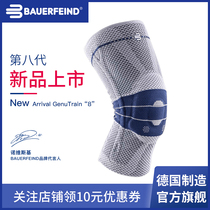 Germany protection and Prevention Genutrain running sports basketball mountaineering meniscus Foundation section eighth generation of the new knee