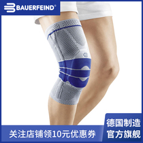Bauerfeind protect and protect the meniscus ligament basketball badminton running mountain climbing Foundation Sports knee